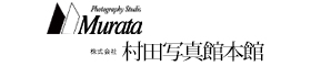 村田写真館本館
